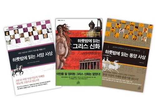 하룻밤에 읽는 사상 신화 세트 - 전3권