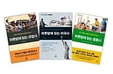 하룻밤에 읽는 서양사 세트 - 전3권