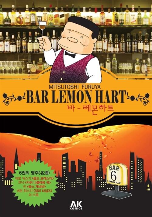 바(BAR) 레몬하트 6