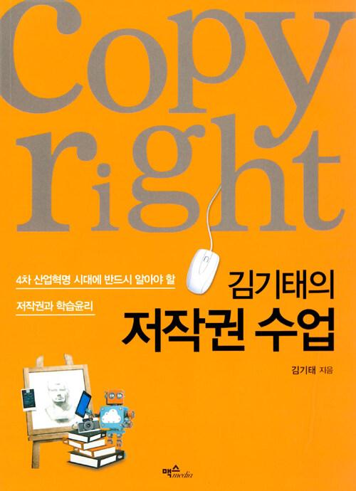 (김기태의) 저작권 수업 : 4차 산업혁명 시대에 반드시 알아야 할 저작권과 학습윤리
