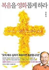 복음을 영화롭게 하라 - 나에게 실제가 된 십자가 복음