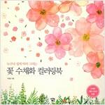 꽃 수채화 컬러링북