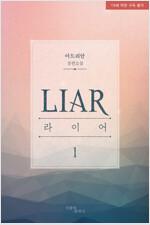 [세트] [BL] 라이어(LIAR) - BL The Classics (총2권/완결)