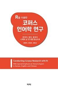 R을 이용한 코퍼스언어학 연구 : 한국어, 영어, 중국어 시제와 상 연구를 중심으로