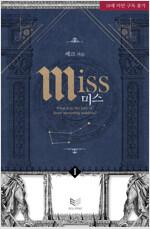 [세트] [BL] Miss(미스) (총2권/완결)