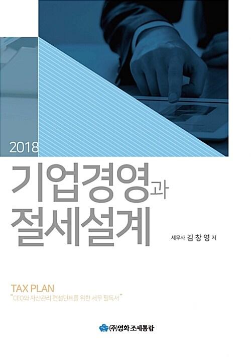 [중고] 2018 기업경영과 절세설계