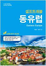 동유럽 셀프트래블