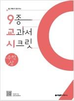 9교시 (9종 교과서 시크릿) 고등수학 (상) (2019년용)