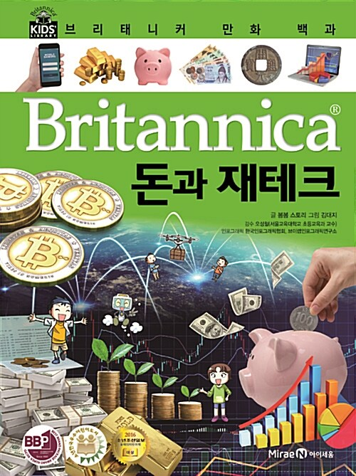 브리태니커 만화 백과 : 돈과 재테크