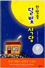 한밤중 달빛 식당