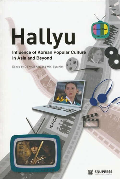 [중고] Hallyu - 영문판