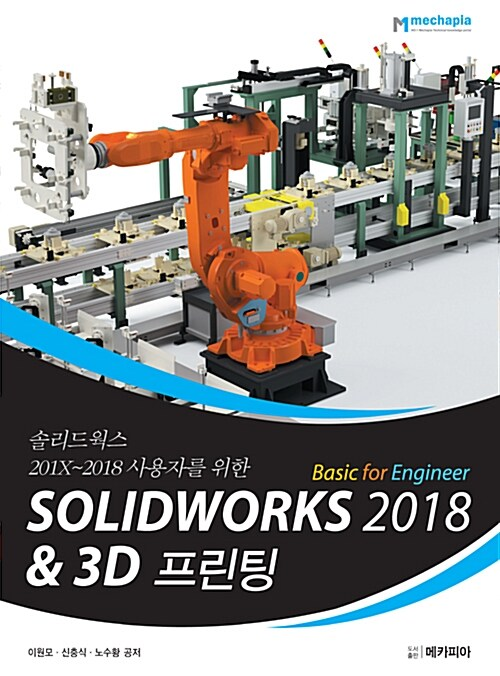 Solidworks 2018 Basic for Engineer & 3D 프린팅