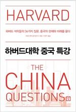 하버드대학 중국 특강