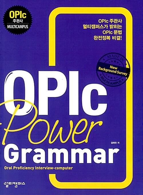 OPIc Power Grammar