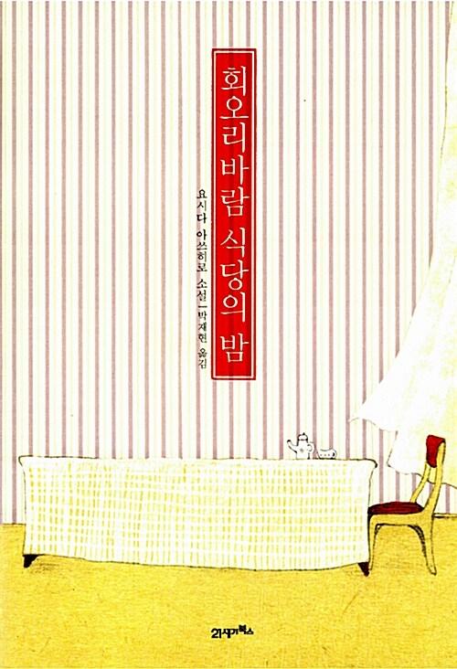 회오리바람 식당의 밤