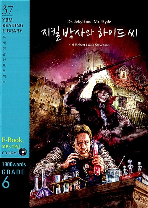 Dr. Jekyll and Mr. Hyde 지킬 박사와 하이드 씨 (교재 + CD 1장)
