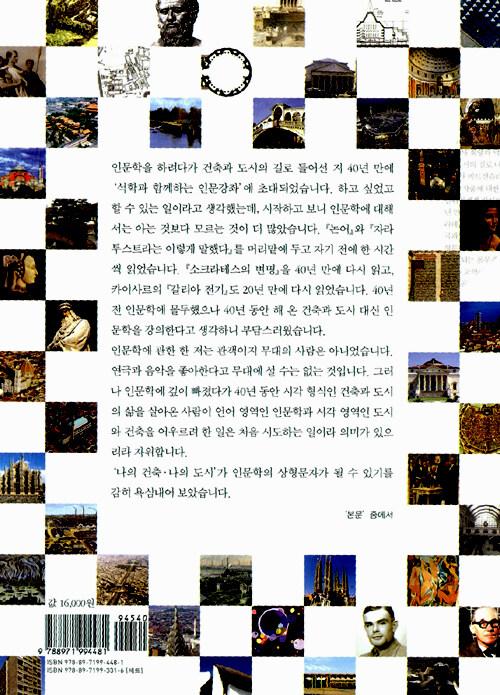 건축과 도시의 인문학