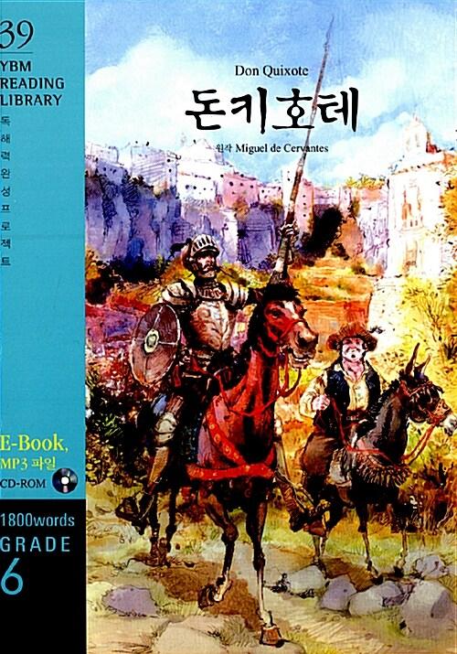 [중고] Don Quixote 돈키호테 (교재 + CD 1장)