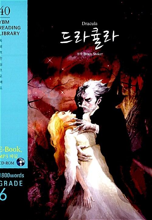 Dracula 드라큘라 (교재 + CD 1장)