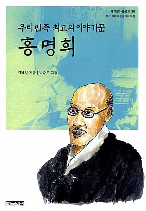 우리 민족 최고의 이야기꾼 홍명희