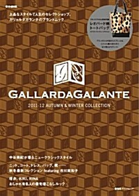 GALLARDAGALANTE 2011-12 AUTUMN & WINTER COLLECTION (e-MOOK) (e-MOOK 寶島社ブランドムック) (大型本)