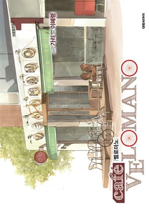 카페 벨로마노 1