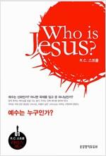 예수는 누구인가?