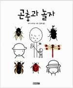 곤충과 놀자