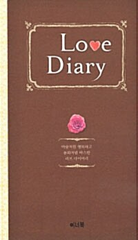 Love Diary 러브 다이어리