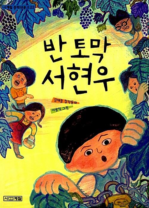 반 토막 서현우