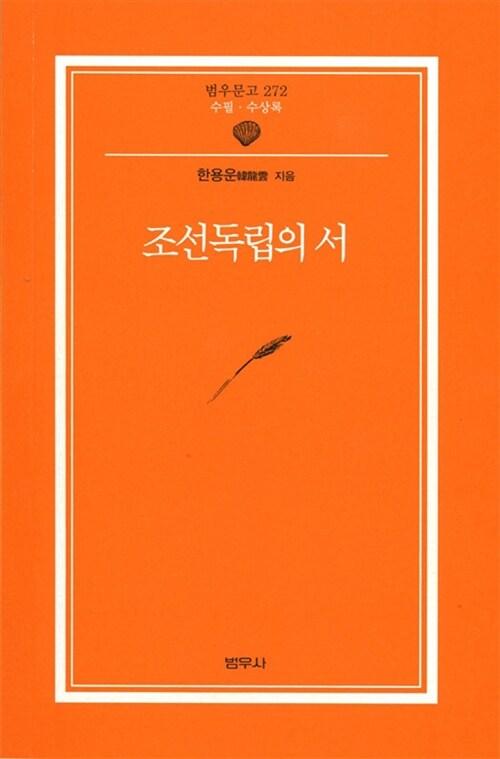조선독립의 서