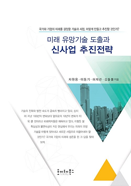 [중고] 미래 유망기술 도출과 신사업 추진전략