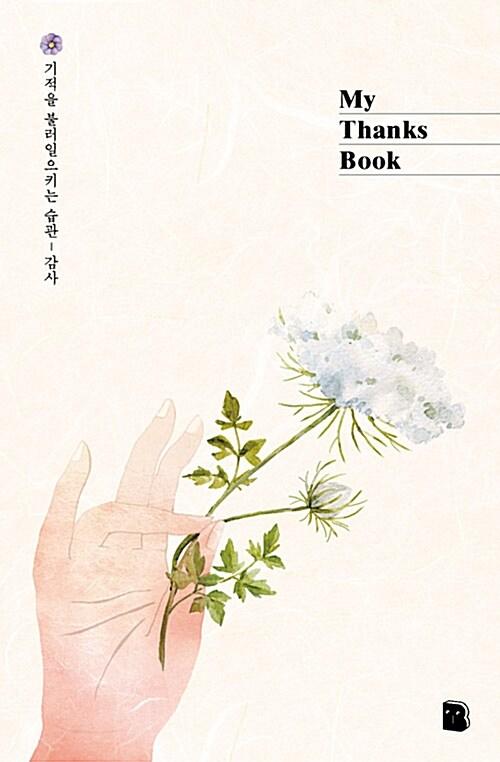 My Thanks Book (핸즈)