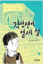 걱정쟁이 열세 살 (큰글씨책)