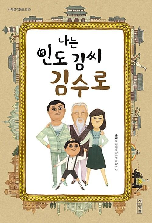 나는 인도 김씨 김수로 (큰글씨책)