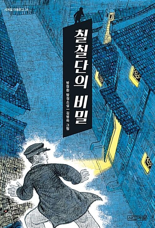 칠칠단의 비밀 (큰글씨책)