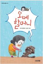 오메 할머니 (큰글씨책)
