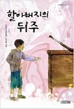 할아버지의 뒤주 (큰글씨책)