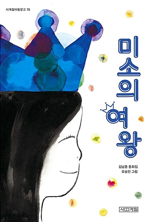 미소의 여왕 (큰글씨책)