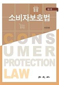 소비자 보호법 = 제4판