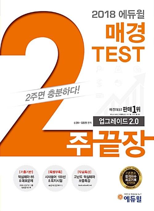 2018 에듀윌 매경TEST 2주끝장