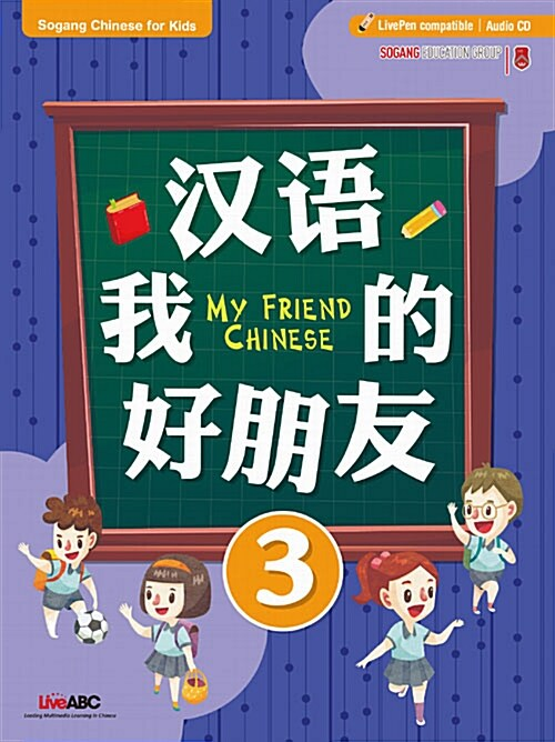 My Friend Chinese 3