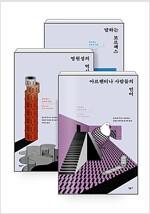 [세트] 보르헤스 논픽션 전집 1~3 세트 - 전3권
