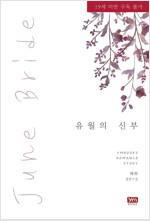 유월의 신부(June Bride)