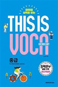 This is Vocabulary 중급
