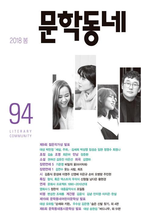 계간 문학동네 2018년 봄 통권 94호