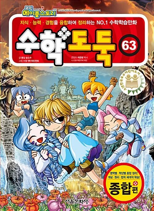 코믹 메이플 스토리 수학도둑 63