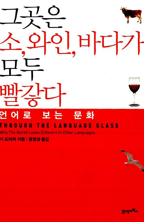 그곳은 소, 와인, 바다가 모두 빨갛다 : 언어로 보는 문화