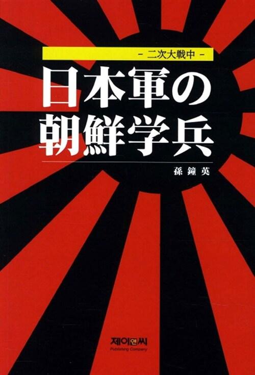 일본군의 조선학병