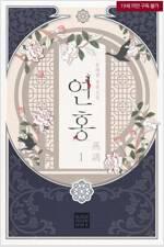[세트] [BL] 연홍(燕鴻) (총2권/완결)